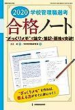 2020学校管理職選考 合格ノート (教職研修総合特集)
