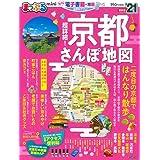 まっぷる 超詳細! 京都さんぽ地図mini'21 (マップルマガジン 関西)