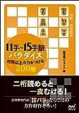 11手~15手詰パラダイス 四段以上の力をつける200題 (マイナビ将棋文庫)
