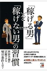 「稼げる男」と「稼げない男」の習慣 (アスカビジネス) 単行本(ソフトカバー)