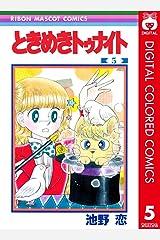 ときめきトゥナイト カラー版 第1部 蘭世編 5 (りぼんマスコットコミックスDIGITAL) Kindle版