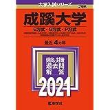成蹊大学(E方式・G方式・P方式) (2021年版大学入試シリーズ)