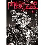 闇金ウシジマくん外伝 肉蝮伝説 (11) (ビッグコミックススペシャル)