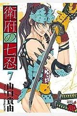 衛府の七忍 7 (チャンピオンREDコミックス) Kindle版