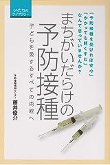 まちがいだらけの予防接種―子どもを愛するすべての両親へ (いのちのライブラリー) 単行本