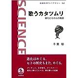 歌うカタツムリ-進化とらせんの物語 (岩波科学ライブラリー)