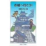 お城へ行こう! (岩波ジュニア新書)