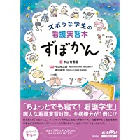 ズボラな学生の看護実習本 ずぼかん (看護roo! BOOKS)