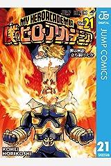 僕のヒーローアカデミア 21 (ジャンプコミックスDIGITAL) Kindle版