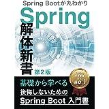 後悔しないためのSpring Boot 入門書:Spring 解体新書(第2版)Spring Bootが丸分かり