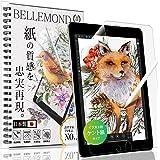 ベルモンド iPad 10.2 ペーパー 紙 ライク フィルム ケント紙のような描き心地 (第9世代 2021/第8世代 2020/第7世代 2019) 日本製 液晶保護フィルム 反射防止 指紋防止 気泡防止 BELLEMOND IPD102PLK