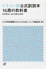 ドラゴン桜公式副読本 16歳の教科書 なぜ学び、なにを学ぶのか (講談社+α文庫) 文庫