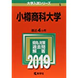小樽商科大学 (2019年版大学入試シリーズ)