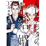 夏目アラタの結婚 (2) (ビッグコミックス)