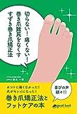 切らない!痛くない!巻き爪難民をなくす すずき巻き爪矯正法 (NextPublishing)