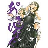 あさひなぐ(6) (ビッグコミックス)