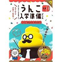 日本一楽しい入学準備ドリル うんこ入学準備ドリル (うんこドリルシリーズ)