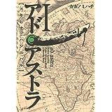 アド・アストラ 1 ―スキピオとハンニバル― (ヤングジャンプコミックス)
