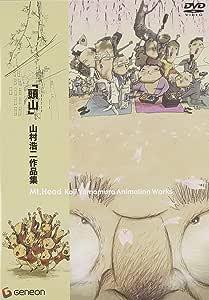 「頭山」山村浩二作品集 [DVD]