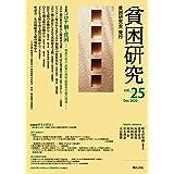 貧困研究vol.25
