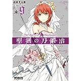 聖剣の刀鍛冶 9 (MFコミックス アライブシリーズ)
