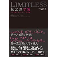 LIMITLESS 超加速学習: 人生を変える「学び方」の授業