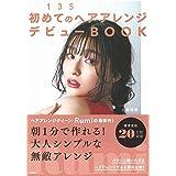 朝1分・3分・5分で完成! 初めてのヘアアレンジデビューBOOK