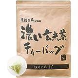 濃い玄米茶ティーバッグ 5g×50p 静岡茶 お湯出し 水出し対応