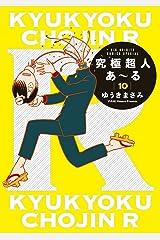 究極超人あ~る(10) (少年サンデーコミックス) Kindle版