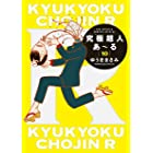 究極超人あ~る(10) (少年サンデーコミックス)