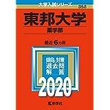 東邦大学(薬学部) (2020年版大学入試シリーズ)