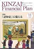 KINZAI Financial Plan No.417(2019年.11 特集:「認知症」に備える