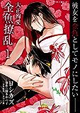 大正殉愛 金魚撩乱(1) (サイコミ×裏少年サンデーコミックス)