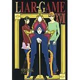 LIAR GAME 17 (ヤングジャンプコミックス)