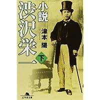 小説渋沢栄一 下 (幻冬舎文庫)