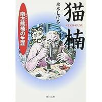 猫楠 南方熊楠の生涯 (角川ソフィア文庫 230)