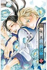 女王の花(8) (フラワーコミックス) Kindle版