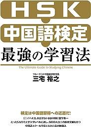 HSK・中国語検定 最強の学習法 (中経出版)