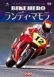 BIKE HERO ランディ・マモラ [DVD]