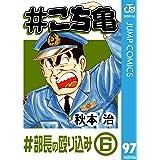 #こち亀 97 #部長の殴り込み‐6 (ジャンプコミックスDIGITAL)