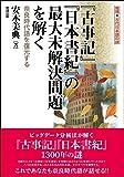 『古事記』『日本書紀』の最大未解決問題を解く―奈良時代語を復元する (推理 古代日本語の謎)