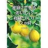 新版 家庭でできるおいしい柑橘づくり12か月