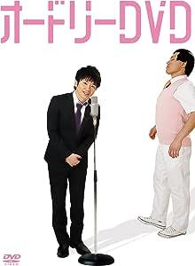オードリー DVD