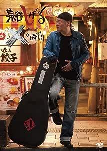 泉谷しげる×な時間 [DVD]