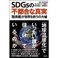 SDGsの不都合な真実 「脱炭素」が世界を救うの大嘘