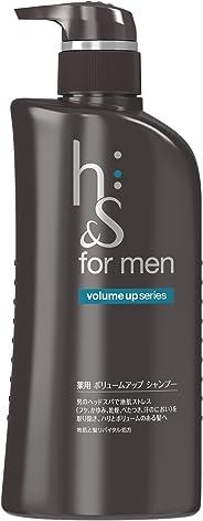 エイチアンドエス フォーメン(h&s for men) 薬用シャンプー ボリュームアップ 本体ポンプ 520ml 【医薬部外品】