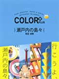 COLOR +(カラープラス)瀬戸内の島々 尾道 倉敷 (COLOR PLUS)