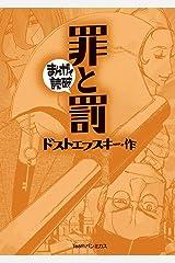 罪と罰 (まんがで読破) Kindle版