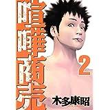 喧嘩商売(2) (ヤングマガジンコミックス)