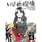 いじめ探偵【単話】(4) (ビッグコミックス)